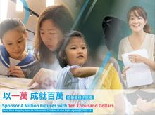 跳跳虎 is fundraising for Sponsor A Million Futures with Ten Thousand Dollars