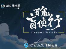 Lavinia Chang is fundraising for 2020 Orbis Virtual Moonwalkers