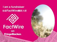 Ar Lung is fundraising for FactWire - an investigative news agency founded by the Hong Kong public