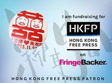 Andrew To 正為「Hong Kong Free Press 2016年籌款計畫:開拓原創報道的未來」籌款