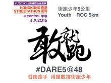 """全城街馬總教練 - Stephen Poon is fundraising for """"Youth.ROC"""""""