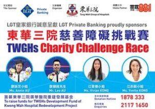 LGT皇家銀行誠意呈獻:東華三院慈善障礙挑戰賽