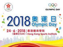 2018 奧運日