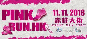 香港遺傳性乳癌家族資料庫「粉紅慈善跑」