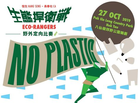Hang Seng – CA Eco Rangers 2019