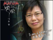 """廖妙薇 is fundraising for Brief CantOpera Songs: ARENA """"FEVER"""" CD fundraising"""