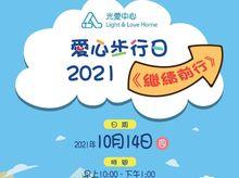 光愛中心愛心步行日2021<繼續前行>