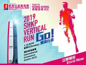 2019 SHKP Vertical Run for Charity - Race to Hong Kong ICC