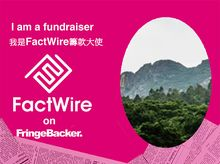 Griff Chan is fundraising for FactWire - an investigative news agency founded by the Hong Kong public