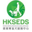 香港導盲犬服務中心(HKSEDS)