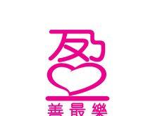 盈善最樂 is fundraising for 陪你跑.做得到 iRun for Abilities