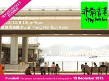 Very Hong Kong Festival 2013