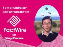 Clarence Leong is fundraising for FactWire - an investigative news agency founded by the Hong Kong public