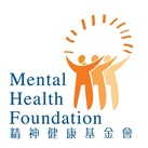 Mental Health Foundation 精神健康基金會