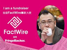 Chris Tai is fundraising for FactWire - an investigative news agency founded by the Hong Kong public