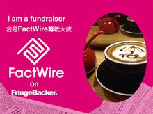 Sum Wan Wah 退役記者 is fundraising for FactWire - an investigative news agency founded by the Hong Kong public