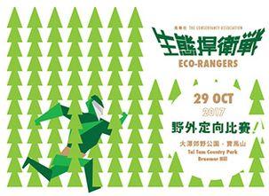 Eco-Rangers 生態捍衛戰2017