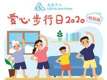 光愛中心愛心步行日2020(特別版)