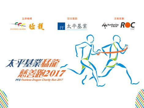 PFS Fearless Dragon Charity Run 2017