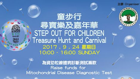 Step Out for Children