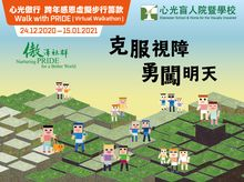 Remy Wong 黃君保 is fundraising for 《心光傲行》籌款活動2020-21 Fundraising for Ebenezer Virtual Walk With PRIDE