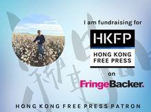 Johnny Lok is fundraising for Hong Kong Free Press 2016 Funding Drive: Investing in Original Reporting