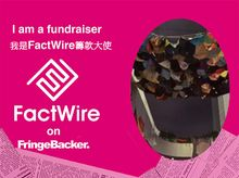 Hermes Lai is fundraising for FactWire - an investigative news agency founded by the Hong Kong public