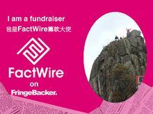 Sharon Chen is fundraising for FactWire - an investigative news agency founded by the Hong Kong public