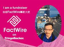 Wilson Wu is fundraising for FactWire - an investigative news agency founded by the Hong Kong public