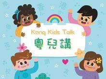 粵兒講・助香港兒童快樂學習中文