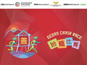 Sedan Chair Charities Fund
