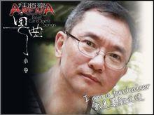 """丁羽 Ting yu is fundraising for Brief CantOpera Songs: ARENA """"FEVER"""" CD fundraising"""