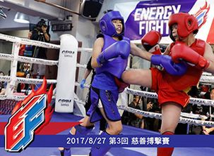 Energy Fight 2017 第3回  慈善搏擊賽
