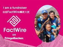 陳建榮 is fundraising for FactWire - an investigative news agency founded by the Hong Kong public
