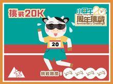 20K Challenge