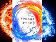 眾籌集資出版《悟空與三藏是雙生火焰》真人真事實體書