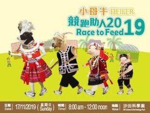 Heifer Race to Feed 2019