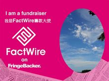 Chloe Chiu is fundraising for FactWire - an investigative news agency founded by the Hong Kong public