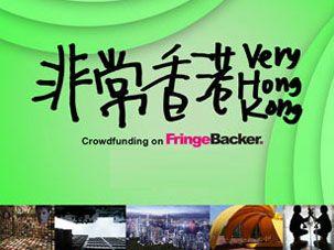 Very Hong Kong Foundation