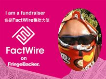 Angus Fong is fundraising for FactWire - an investigative news agency founded by the Hong Kong public