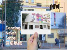 舞蹈展館「Dancing Never Stops」