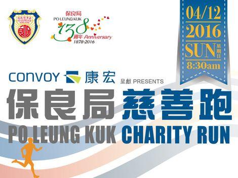 Po Leung Kuk Charity Run 2016