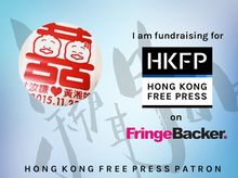 Andrew To is fundraising for Hong Kong Free Press 2016 Funding Drive: Investing in Original Reporting