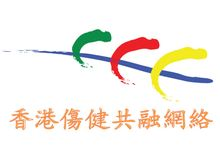 Hong Kong Network for the Promotion of Inclusive Society