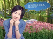Amy H.Y. Chan 正為「香港防癌會」籌款