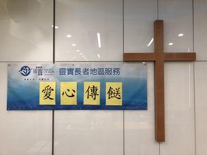 「愛心傳餸」慈善計劃2018