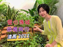 陳香兒 Amy Chan is fundraising for THE STANDARD CHARTERED HONG KONG MARATHON 2021