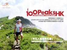 三日內全登香港最高100座山峰慈善創舉