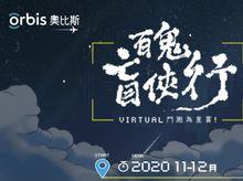 william wong is fundraising for 2020 Orbis Virtual Moonwalkers