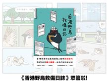 Attention backers! 'Hong Kong Wild Birds Rescue Journal' is up for crowd-funding!
